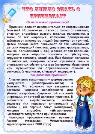 Картинки европейская неделя иммунизации